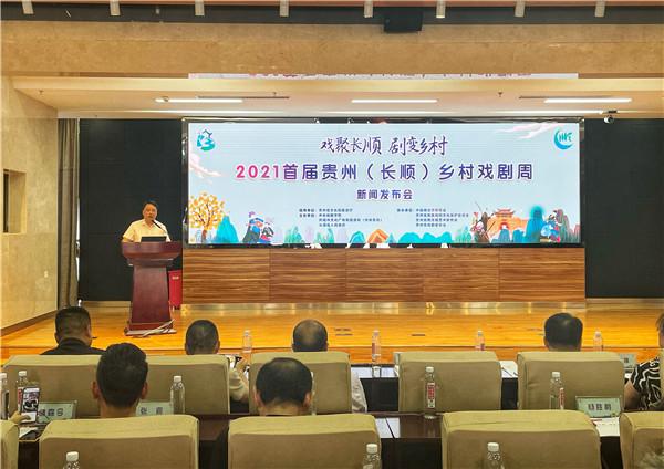 戏聚长顺·剧变乡村2021首届贵州(长顺)乡村戏剧周系列活动发布 旅游 第1张