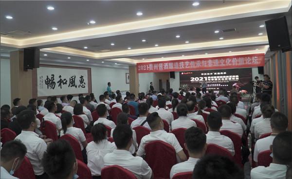 2021贵州酱酒传统酿制技艺传承与非遗文化价值论坛召开 名烟酒 第2张