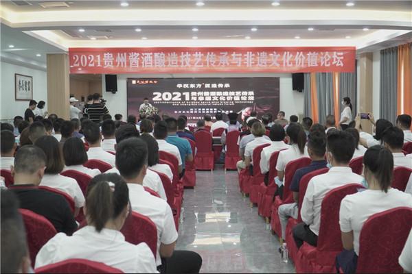 2021贵州酱酒传统酿制技艺传承与非遗文化价值论坛召开 名烟酒 第1张