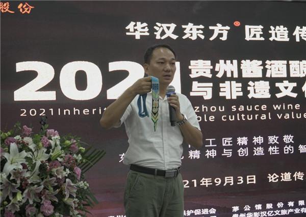 2021贵州酱酒传统酿制技艺传承与非遗文化价值论坛召开 名烟酒 第7张