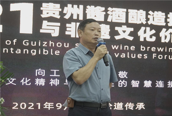 2021贵州酱酒传统酿制技艺传承与非遗文化价值论坛召开 名烟酒 第5张