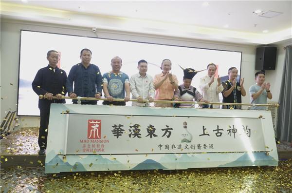 2021贵州酱酒传统酿制技艺传承与非遗文化价值论坛召开 名烟酒 第6张